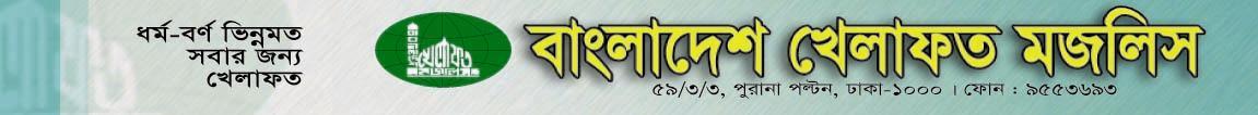 Bangladesh Khelafat Majlis